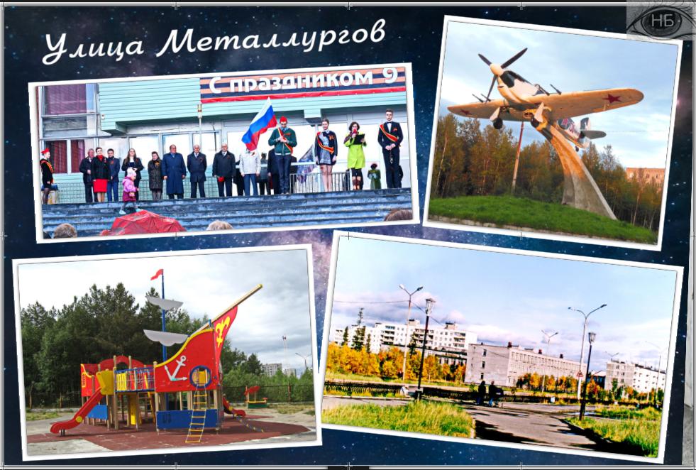 Поселок Ревда, улица Металлургов