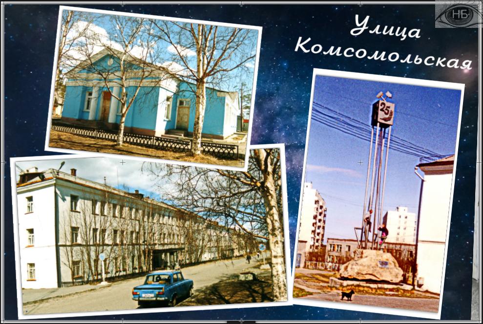 Поселок Ревда, улица Комсомольская