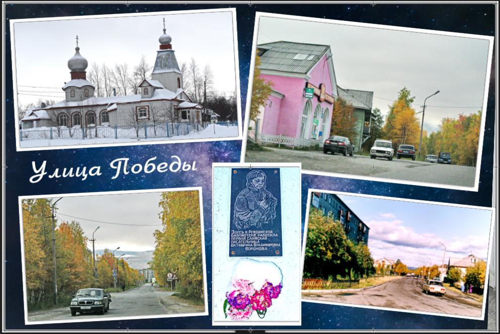 Поселок Ревда, улица Победы