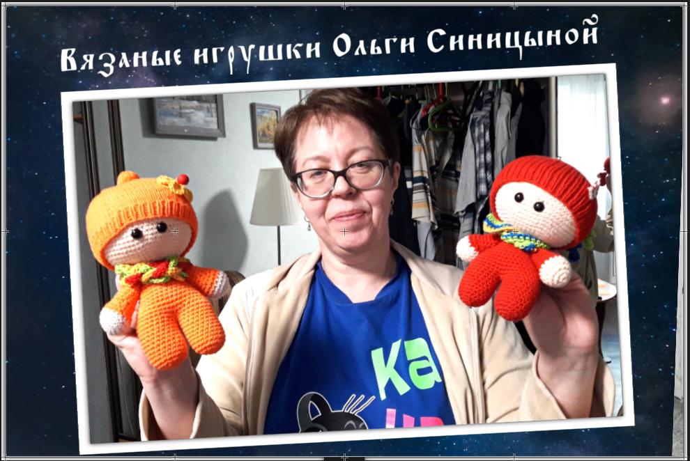 Галерея вязанных игрушек Ольги Синицыной