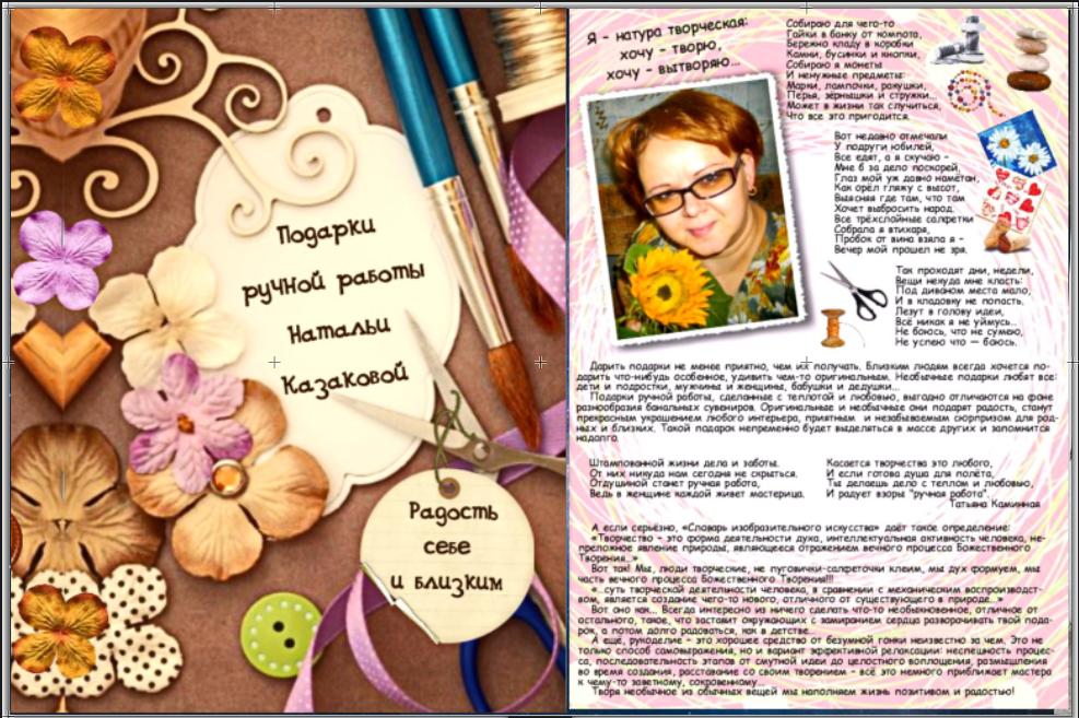 Поделки Натальи Казаковой