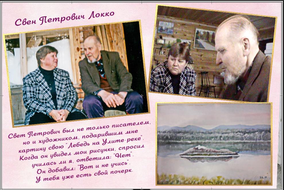 Н.Большакова с финским писателем и художником Свеном Локк