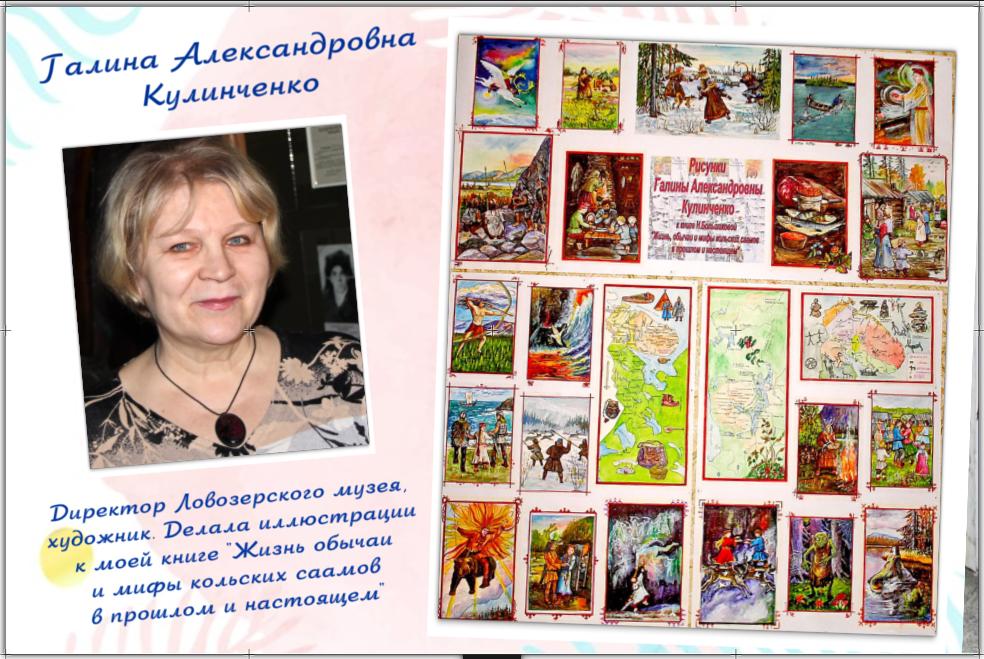 фото Надежды Большаковой. Художники