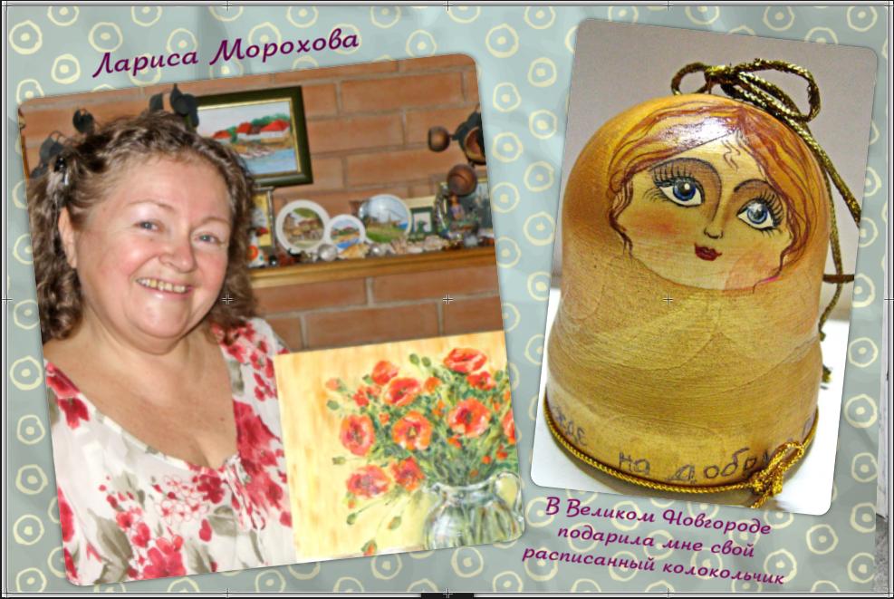 Лариса Морохова, художник