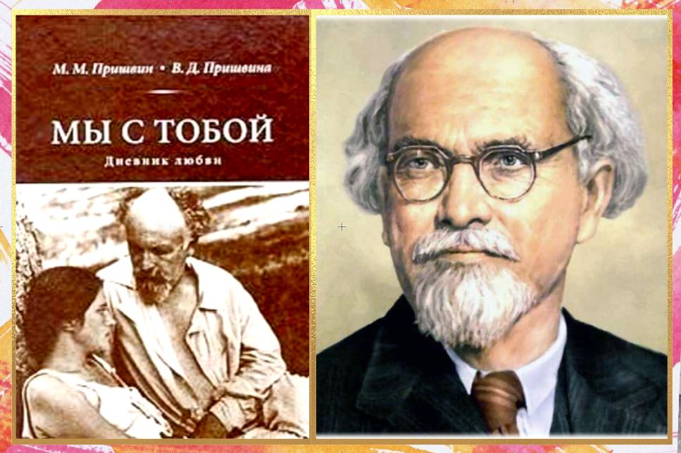 М. М. Пришвин